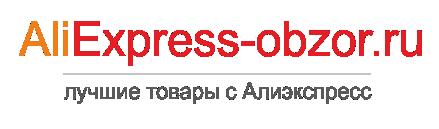 Алиэкспресс Обзор